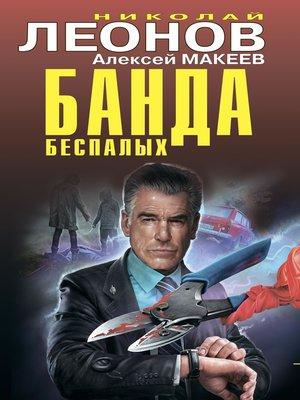 cover image of Банда беспалых