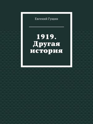 cover image of 1919. Другая история