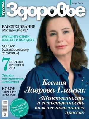 cover image of Здоровье 03-2018