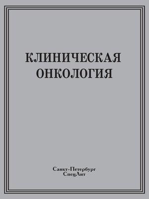 cover image of Клиническая онкология