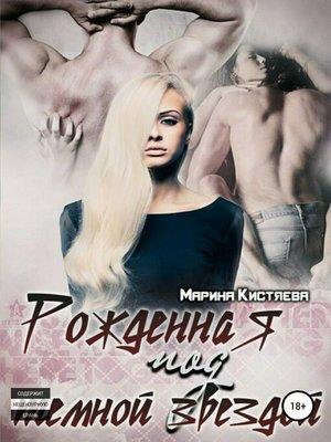 cover image of Рожденная под темной звездой