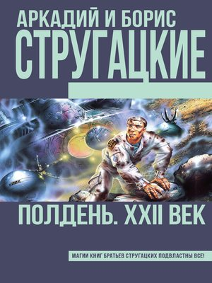 cover image of Полдень, XXII век