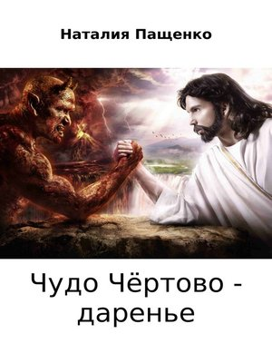 cover image of Чудо чёртово – даренье