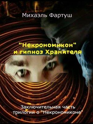 cover image of «Некрономикон» игипноз Хранителя