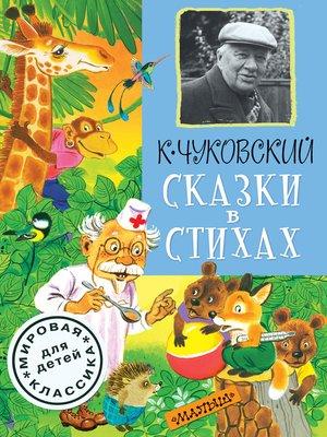 cover image of Сказки в стихах