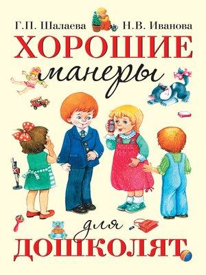 cover image of Хорошие манеры для дошколят