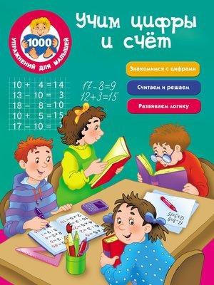 cover image of Учим цифры и счёт