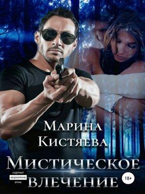 cover image of Мистическое влечение