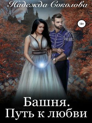cover image of Башня