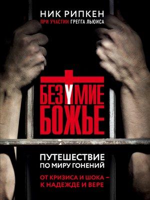 cover image of Безумие Божье. Путешествие по миру гонений