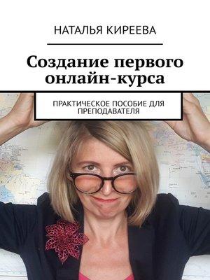 cover image of Создание первого онлайн-курса. Практическое пособие для преподавателя
