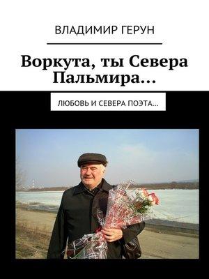 cover image of Воркута,ты Севера Пальмира... Любовь иСевера поэта...