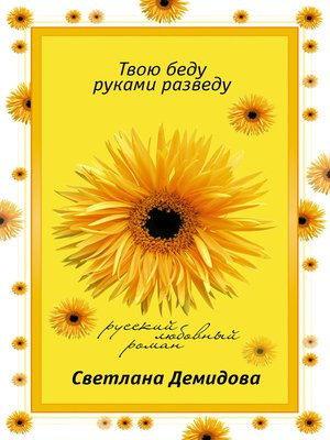 cover image of Твою беду руками разведу