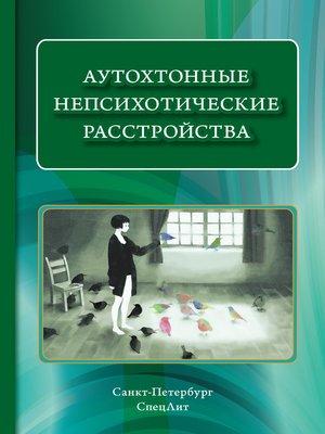 cover image of Аутохтонные непсихотические расстройства