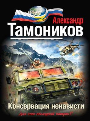 cover image of Консервация ненависти