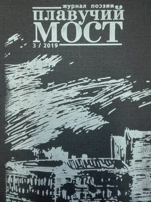 cover image of Плавучий мост. Журнал поэзии. №3/2019