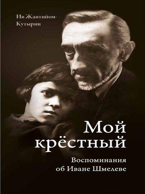 cover image of Мой крестный. Воспоминания об Иване Шмелеве