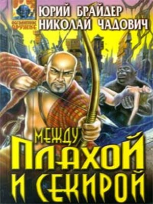 cover image of Между плахой и секирой