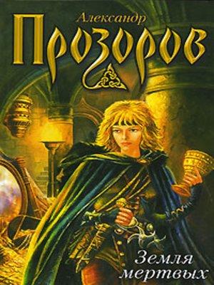 cover image of Земля мертвых