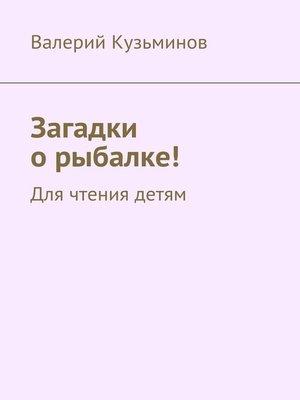 cover image of Загадки орыбалке! Для чтения детям
