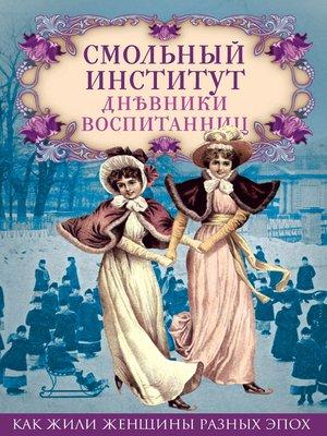 cover image of Смольный институт. Дневники воспитанниц