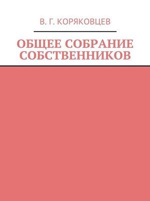 cover image of Общее собрание собственников