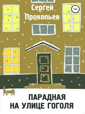 cover image of Парадная на улице Гоголя