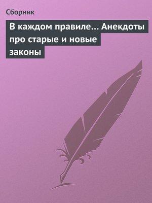 cover image of В каждом правиле... Анекдоты про старые и новые законы