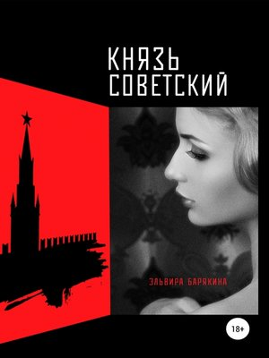 cover image of Князь советский