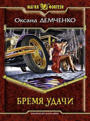 cover image of Бремя удачи