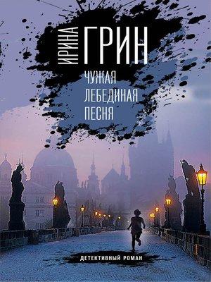 cover image of Чужая лебединая песня