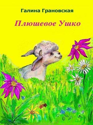 cover image of ПлюшевоеУшко. Сказка для детей дошкольного и младшего школьного возраста