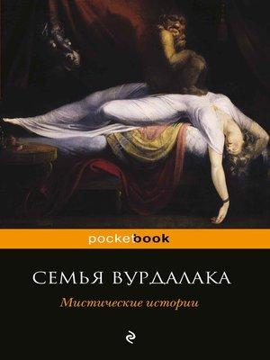 cover image of Семья вурдалака. Мистические истории (сборник)