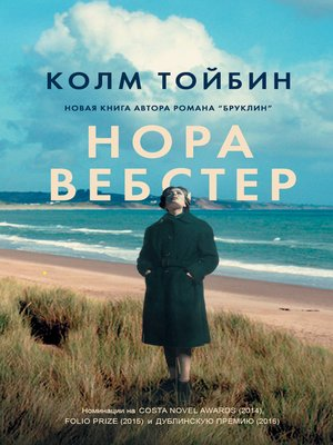 cover image of Нора Вебстер