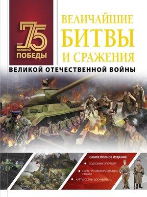 cover image of Величайшие битвы и сражения Великой Отечественной войны