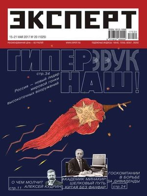 cover image of Эксперт 20-2017