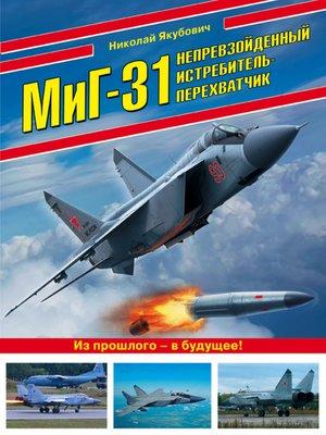 cover image of МиГ-31. Непревзойденный истребитель-перехватчик