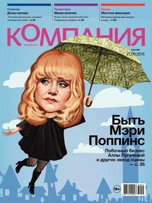 cover image of Компания 34-2015