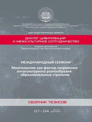 cover image of Многоязычие как фактор сохранения этнокультурного разнообразия