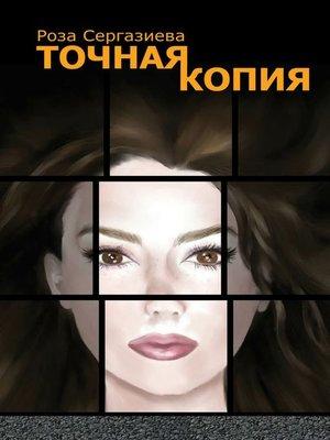 cover image of Точная копия. Серия «DетектиФ»
