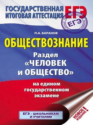 cover image of Обществознание. Раздел «Человек и общество» на едином государственном экзамене