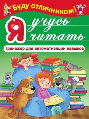 cover image of Я учусь читать