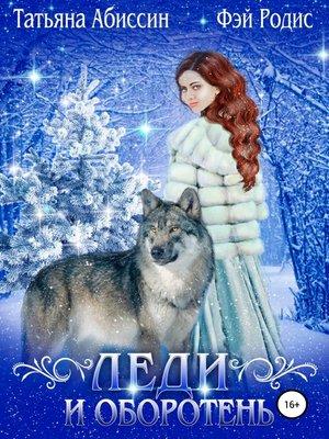 cover image of Леди и оборотень