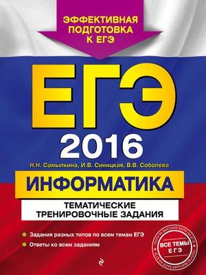 cover image of ЕГЭ 2016. Информатика. Тематические тренировочные задания