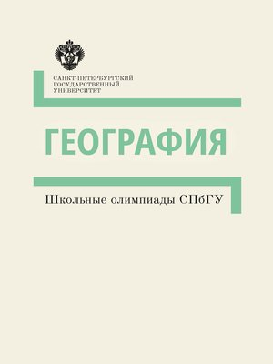 cover image of География. Школьные олимпиады СПбГУ. Методические указания