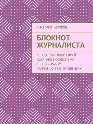 cover image of Блокнот журналиста