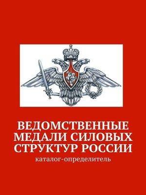cover image of Ведомственные медали силовых структур России. Каталог-определитель