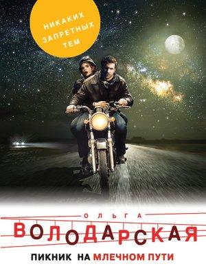 cover image of Пикник на Млечном пути