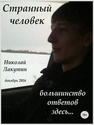 cover image of Странный человек