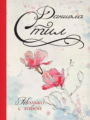 cover image of Только с тобой